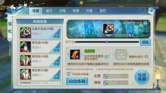 诛仙手游4月25日更新公告 五一劳动节活动开启、疏云淡月摘星辰趣味活动[多图]