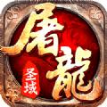 屠龙圣域官方网站下载安卓游戏 v1.0