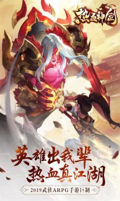 热血神剑之热血奇侠官方最新安卓版图1:
