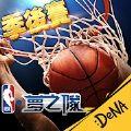 NBA梦之队巨星传承手游