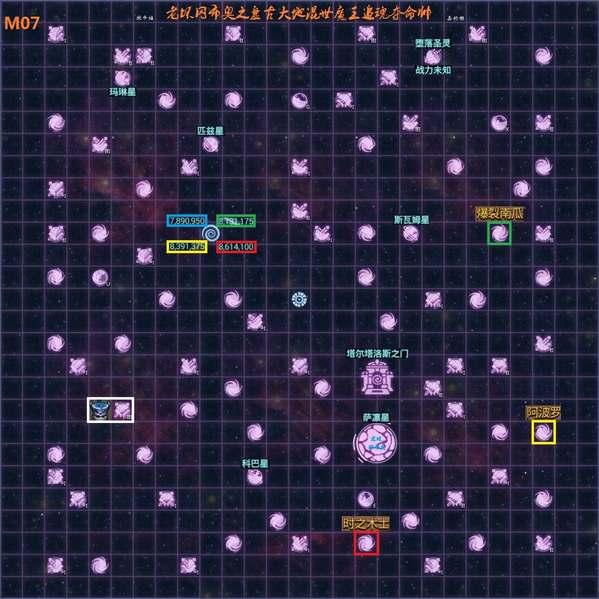 不思议迷宫M07攻略大全 M07星域攻略汇总[多图]