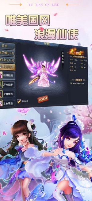 遇仙天剑手游官方苹果app下载图片1
