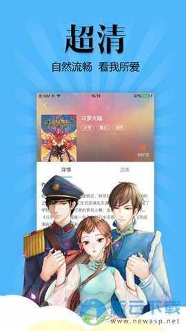 扑飞漫画v2.2.2最新版下载图片1