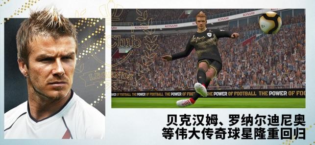 实况足球2018手机版安卓游戏图3: