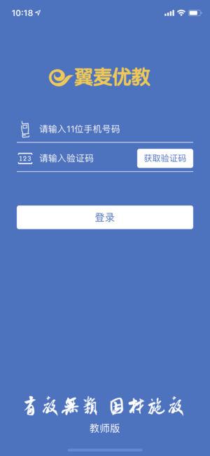 翼麦优教官方app下载手机版图1: