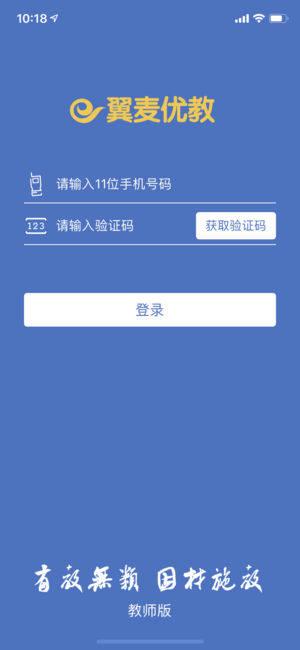 翼麦优教app图1