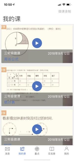 翼麦优教官方app下载手机版图3: