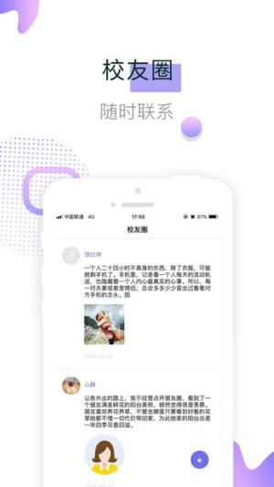 学宝帝家长端app图3