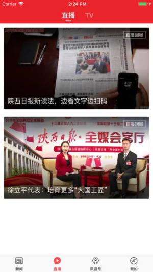爱凤县app图1