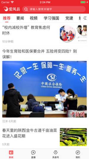 爱凤县app图3