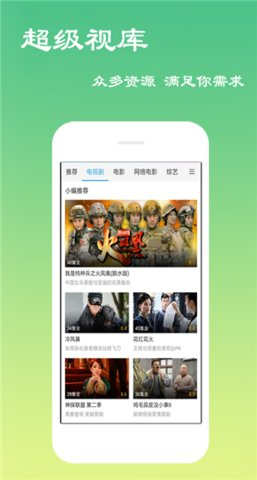 火爆社区免费视频app图1:
