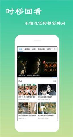 火爆社区免费视频app图片1