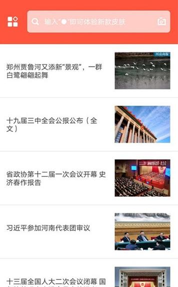 绿茶浏览器app软件官方下载图1: