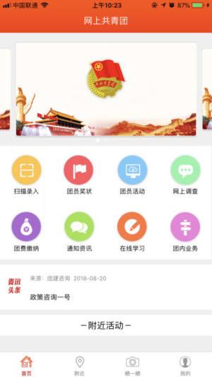 青春浙江微信公众号二维码图2