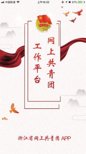 青春浙江微信公众号二维码app官方下载图片1