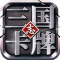 挂机三国志HD版手游官网正版 v1.5.4