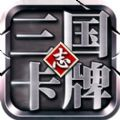 挂机三国志官网手机版最新游戏下载 v1.5.4