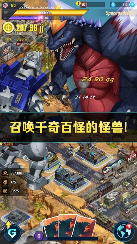 哥斯拉2怪兽之王游戏免费完整版图3: