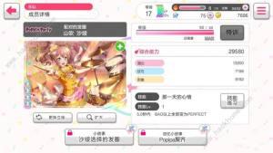 Bang Dream少女乐团派对乐队成员怎么培养 乐队养成攻略图片7