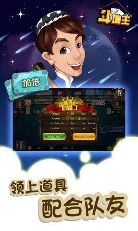 巴达木斗地主汉语ios苹果版图1: