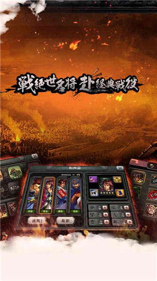 步步高三国霸业ios手机版图3: