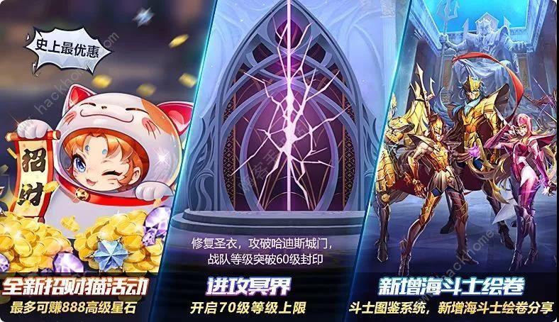 圣斗士星矢手游5月16日更新公告 新玩法进攻冥界、招财猫以上线[视频][多图]图片1