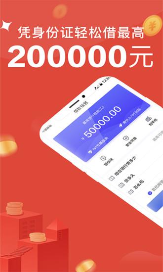华诚金融贷款app官方入口图2: