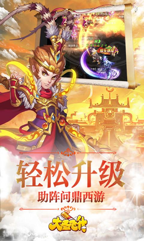 大圣飞升OL官方游戏正版下载图2: