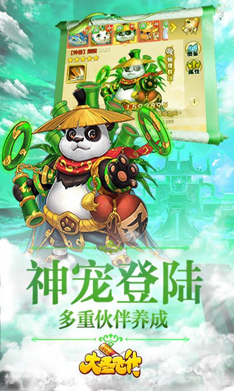 大圣飞升OL官方游戏正版下载图片1