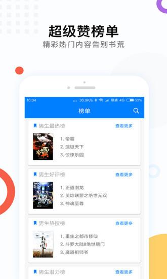 落秋小说免费阅读软件app下载图1: