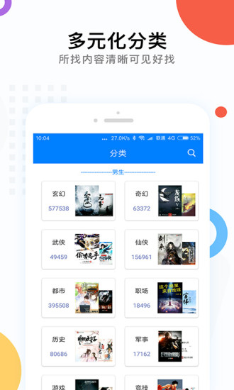 落秋小说免费阅读软件app下载图片1