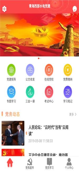 青海西部水电党建app官方版下载图1: