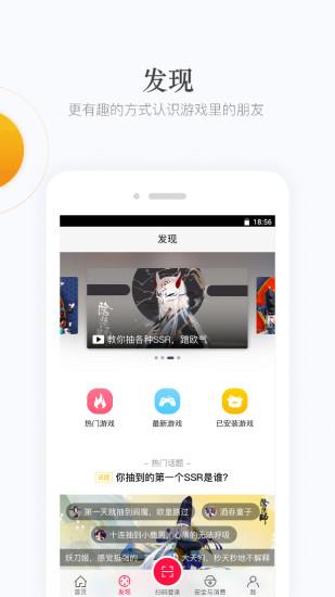 网易家长关爱平台登录app(未成年健康游戏管理)官网版下载图3: