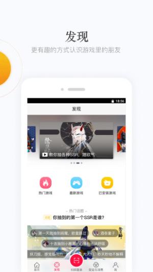 网易家长关爱平台登录app图3