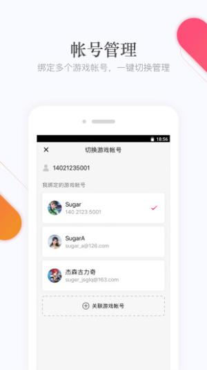 网易家长关爱平台登录app图1