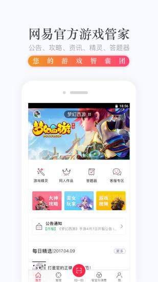 网易家长关爱平台登录app(未成年健康游戏管理)官网版下载图片2