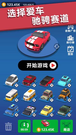 全民漂移比赛游戏安卓版下载图3: