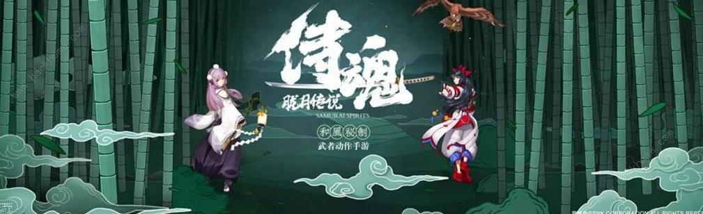 武者羁绊【纵酒狂歌】中的三位武者,分别是千两狂死郎,霸王丸和谁?[视频][多图]图片1