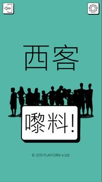 抖音西客游戏最新安卓版下载图2:
