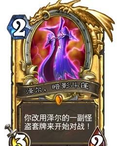 炉石传说泽尔暗影斗篷怎么得 泽尔暗影斗篷卡组效果[多图]