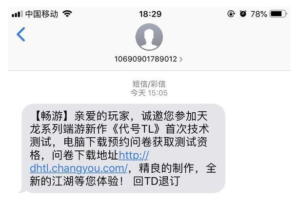 腾讯代号TL官网在哪 代号TL官方网站预约地址[多图]