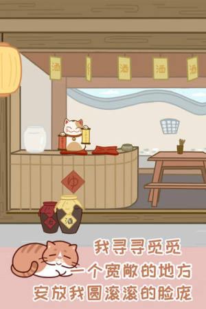 藏猫猫大作战国服中文下载安装最新版图片1