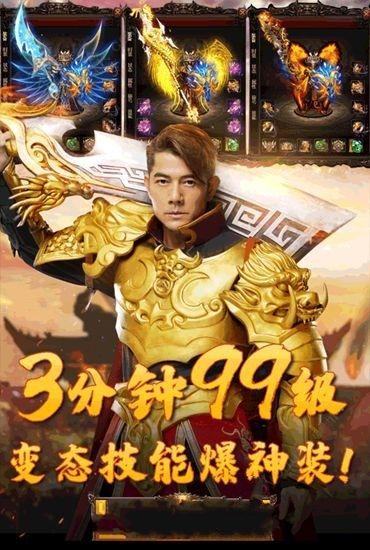 龙城战歌之天王传奇手游官方最新版图1: