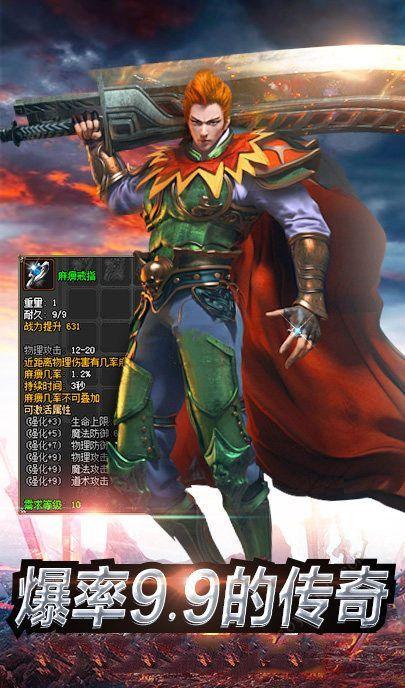 龙城战歌之天王传奇手游官方最新版图片1