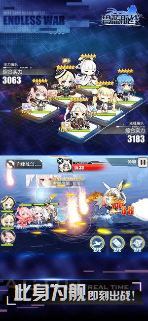 碧蓝航线下载手机版图2:
