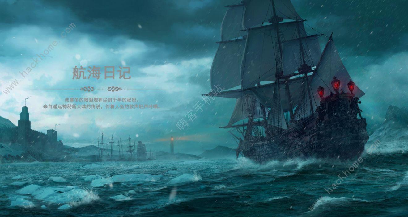 航海日记学者晋升道具怎么获得 学者晋升道具获得方法[视频][多图]图片1