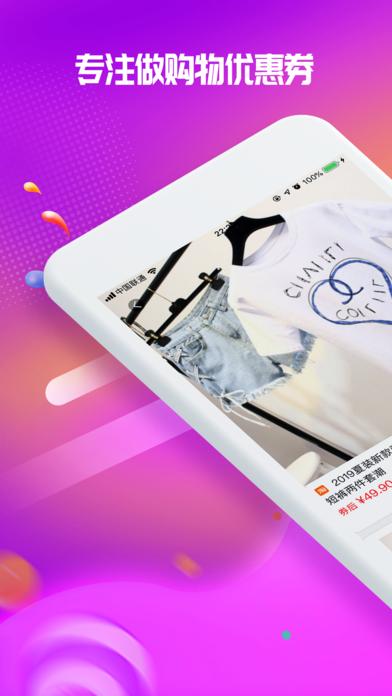 花生省钱日志app激活码,花生省钱邀请码 最新