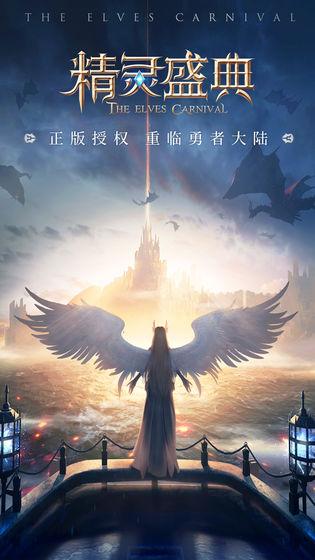 37精灵盛典手游官网正版下载图5: