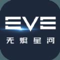 EVE无烬星河网易官网版