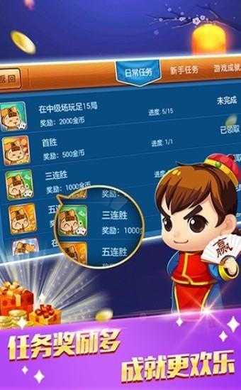 飞弘棋牌安卓最新版图1: